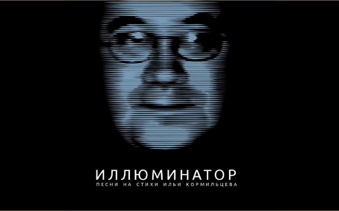 ИЛЛЮМИНАТОР. Песни на стихи Ильи Кормильцева
