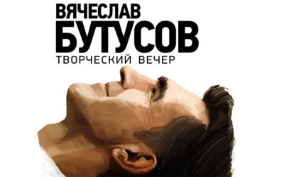 Дополнительный концерт Вячеслава Бутусова в Москве