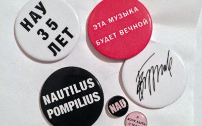 Сувенирная продукция на московском концерте
