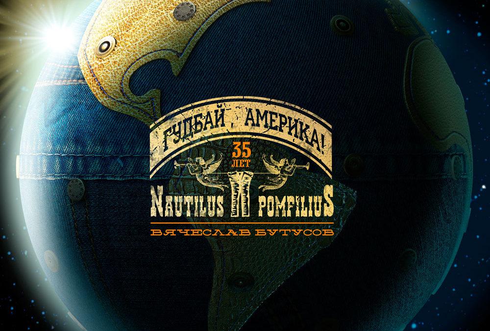 Альбом Nautilus Pompilius — «Гудбай, Америка!»