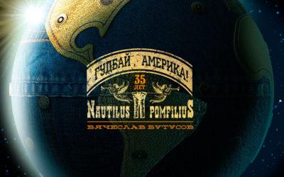 Nautilus Pompilius — «Гудбай, Америка!»