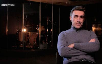 Интервью Вячеслава Бутусова для Яндекс.Музыки