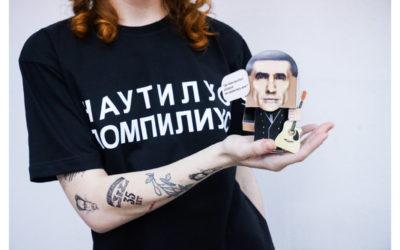 Официальный интернет-магазин Вячеслава Бутусова