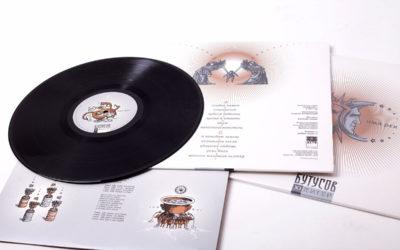 Релиз виниловой пластинки «Имя Рек»