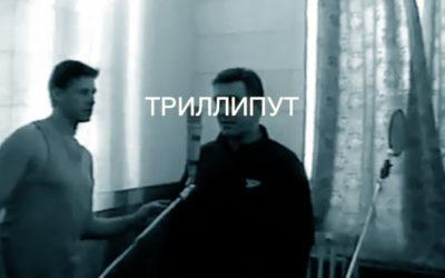Вячеслав Бутусов & Deadушки — Триллипут (архив)