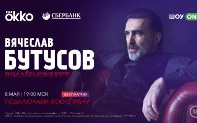 Анонс онлайн-концерта Вячеслава Бутусова на платформе Okko