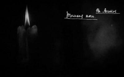 Вячеслав Бутусов — Тёмная ночь