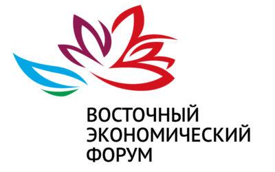 Вячеслав Бутусов — спикер на Восточном Экономическом Форуме