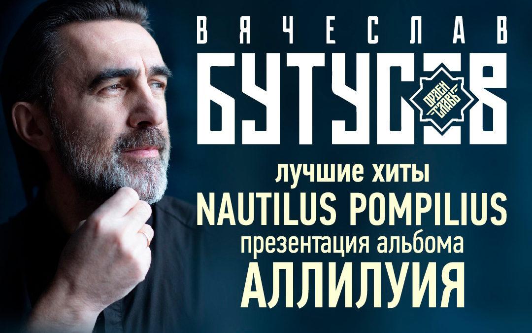 Перенос концерта в Москве
