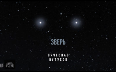 Вячеслав Бутусов — Зверь 2021
