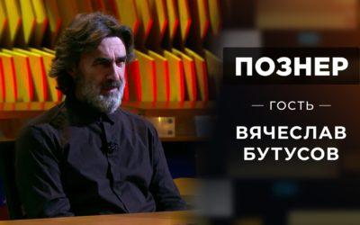 Вячеслав Бутусов в программе «Познер»
